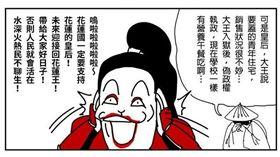 花蓮王的花蓮后出征(圖/花蓮王粉絲專業授權)