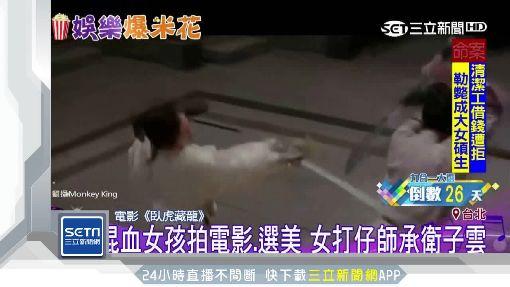 「楊紫瓊接班人」奪選美亞軍! 靠功夫脫穎而出