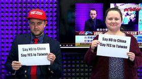 波蘭,獨立,台灣,中國大陸,打壓(翻攝自Youtube Go Pod TV Current )
