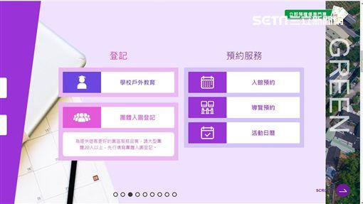 花博線上預約系統(圖/台中市政府提供)