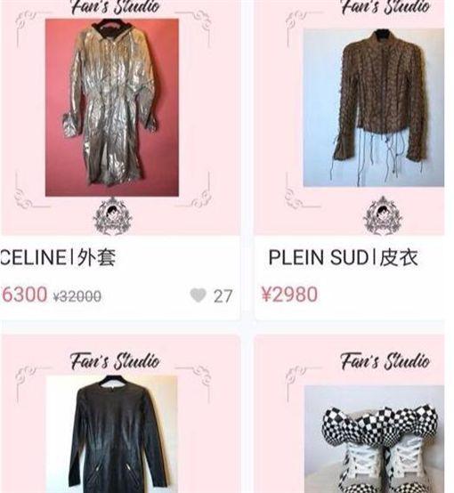 范冰冰拍賣二手衣/翻攝自微博
