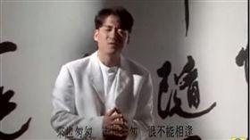 周華健金庸三部曲(圖/YT)