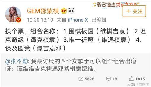 網友說要幫「最討厭的4個女歌手」組團 鄧紫棋高EQ回應/微博