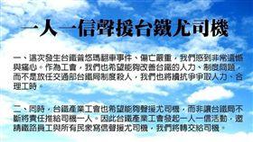 16:9 別讓台鐵制度殺人!台灣鐵路產業工會 號召一人一信挺司機 圖/翻攝自臺灣鐵路產業工會臉書 https://www.facebook.com/taiwanrailwayunion/photos/a.187790874966459/601877660224443/?type=3&permPage=1