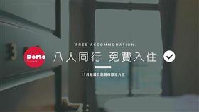 宜蘭民宿業者推出八人同行「3天2夜房價全免」!(圖/翻攝自DoMo民泊臉書)