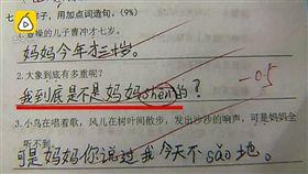 小學生心理委屈憋不住,造樣造句讓網友笑了。(圖/翻攝梨視頻)
