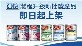 亞培宣布製程升級新批號之237毫升鐵罐罐裝營養產品上架