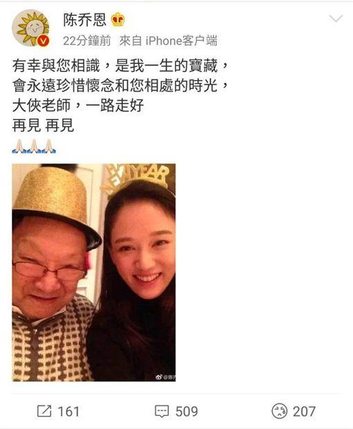 現年39歲的女星陳喬恩,2013年曾出演過新版《笑傲江湖》東方不敗一角(圖/微博)