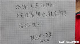 賴香伶手寫謝外界關心 勞動局提供