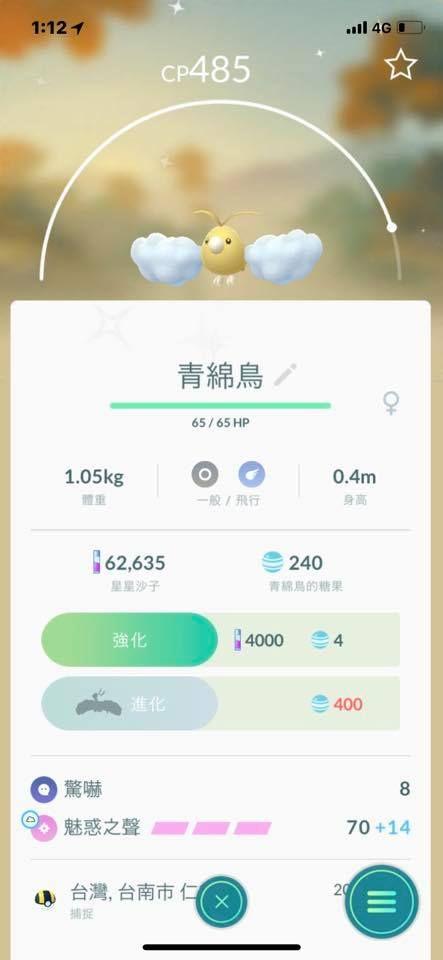 納豆瘋寶可夢 牽女友奔台南抓稀有怪(圖/翻攝自納豆臉書)