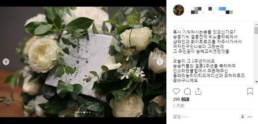 宋仲基,宋慧喬一周年/翻攝自IG