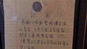 活春宮太大聲鄰居寫紙條抗議/臉書爆料公社