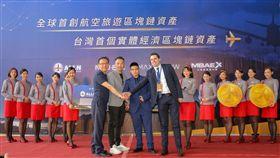 ALLN實用型代幣 全球首創航空旅遊區塊鏈資產 台灣首個將區塊鏈資產應用在實體經濟