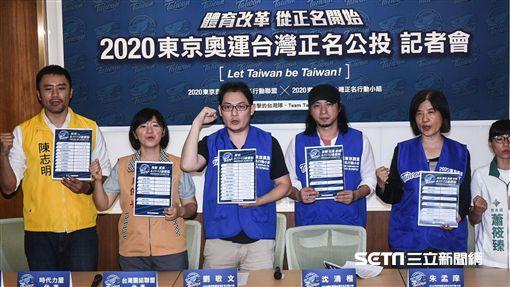 東京奧運台灣正名公投記者會。 (圖/記者林敬旻攝)