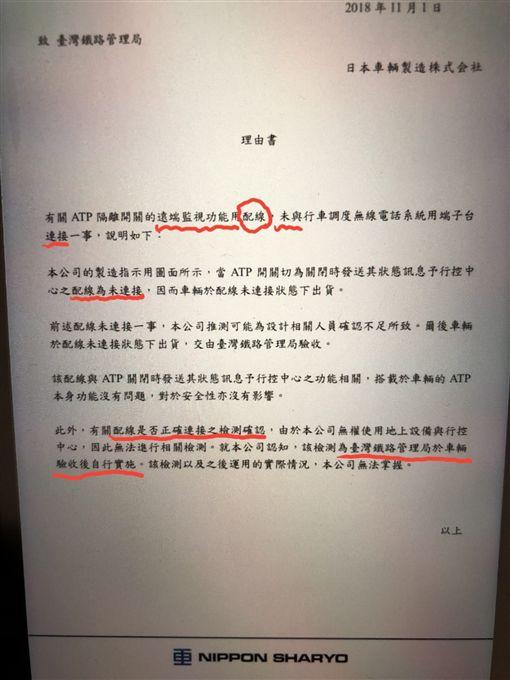 普悠瑪日本製造商給台鐵的調查理由書圖翻攝自黃國昌臉書