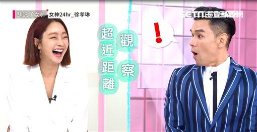 徐孝琳,《拜託了!女神》