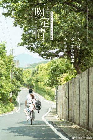 《一吻定情》/weibo