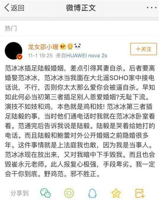圖/邵小珊、范冰冰微博