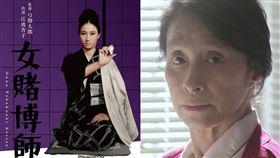 日本資深女星江波杏子驚傳離世,享年76歲。(圖/翻攝自Twitter)