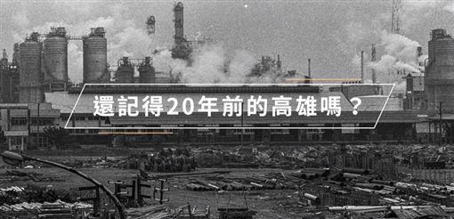 高雄20年改變短片,高雄市新聞局高雄款臉書