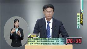 農委會副主委陳吉仲 圖/翻攝自中選會直播