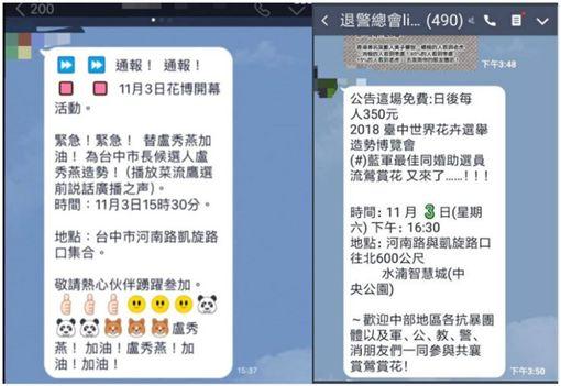 盧秀燕 花博 鬧場 反年改 退警總會(圖/翻攝自臉書)