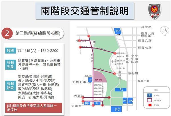 台中花博開幕晚會二階段交管 16:30後搭免費接駁車/中市府提供