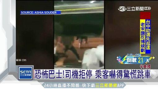 萬聖驚魂夜!巴士司機拒停 乘客驚慌跳車