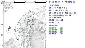 19:19花蓮規模3.6地震,圖/翻攝自中央氣象局官網