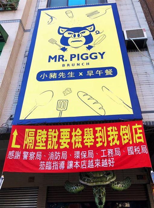 經營早午餐店家,卻屢次遭鄰居檢舉。(圖/翻攝自臉書粉絲專頁「小豬先生×早午餐」)