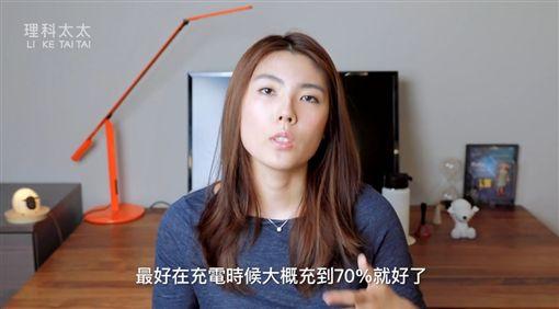 手機,電池,充電,理科太太(圖/翻攝自尼克個人頻道NTV YouTube)