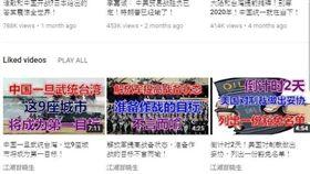 中國網軍(圖/Youtube)