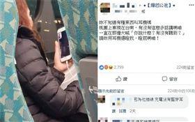 大媽高鐵擴音視訊 乘客勸戴耳機遭瞪 (圖/翻攝自《爆怨公社》臉書)