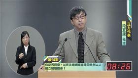 民進黨立委段宜康 圖/翻攝自中選會直播
