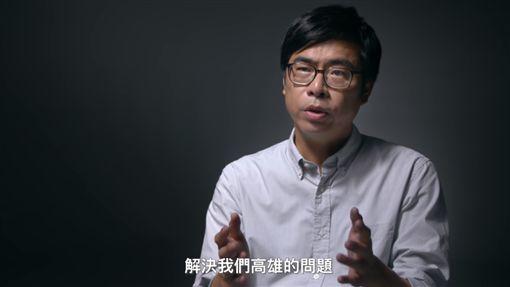不捨港都的痛!「高雄囝仔」陳其邁:為高雄打拚是我的責任,圖/翻攝自陳其邁YouTube