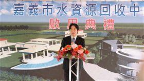 行政院長賴清德4日上午出席嘉義水資源回收中心啟用典禮。(圖/行政院提供)