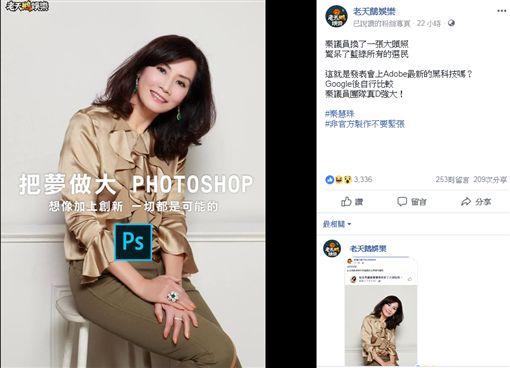 秦慧珠「蘋果肌美照」比高嘉瑜正!網笑:選票上會找不到人,翻攝自老天鵝娛樂臉書
