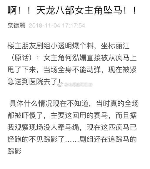 何泓姍墜馬/翻攝自微博