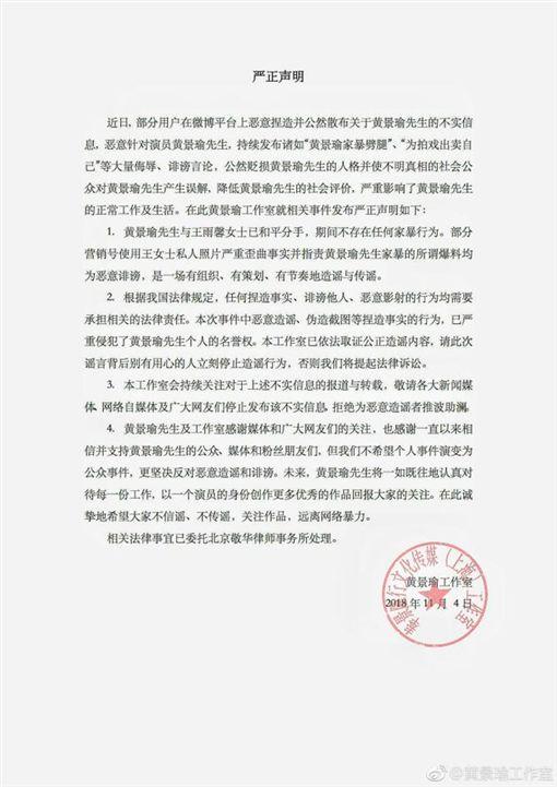 黃景瑜(圖/微博)