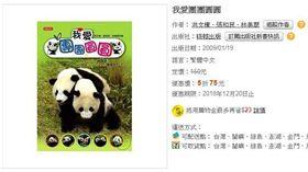 洪文棟醫生曾出書 介紹貓熊世界