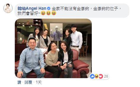 金家好媳婦驚見神秘男,何蓓蓓、韓瑜搞笑P圖,證實就是金彥鈞 圖/翻攝自臉書