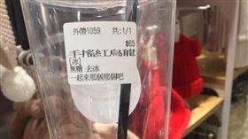 飲料杯底部出現雪克杯蓋。(圖/翻攝自臉書社團「爆料公社」)