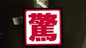 鑰匙,大門,老婆,/翻攝自爆廢公社公開版