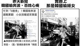 有新聞指出韓國瑜因為選舉太忙零進食,小女孩暖送茶葉蛋(圖/打馬悍將臉書)