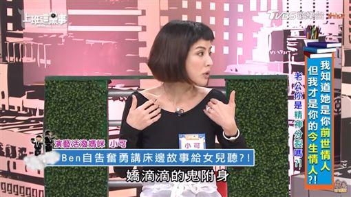 范瑋琪,飛飛翔翔,床邊故事,黑人,陳建州/YouTube