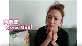 空姐,廁所,機長室,Crew Meal 圖/翻攝自YouTube