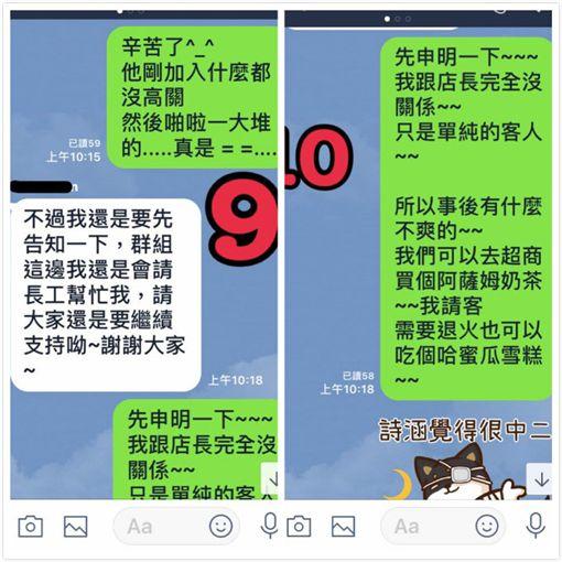 奧客在團購群組指揮店家做事。(圖/翻攝自臉書社團「爆怨公社」)