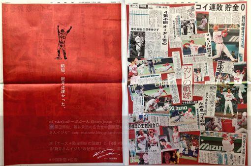 ▲黑田博樹買全版報紙廣告KUSO恭祝前隊友新井貴浩退休。(圖/翻攝自推特)