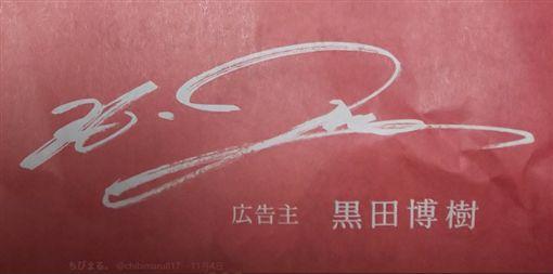 ▲登報恭賀新井貴浩退休的廣告主是前隊友黑田博樹,並附上親筆簽名。(圖/翻攝自推特)