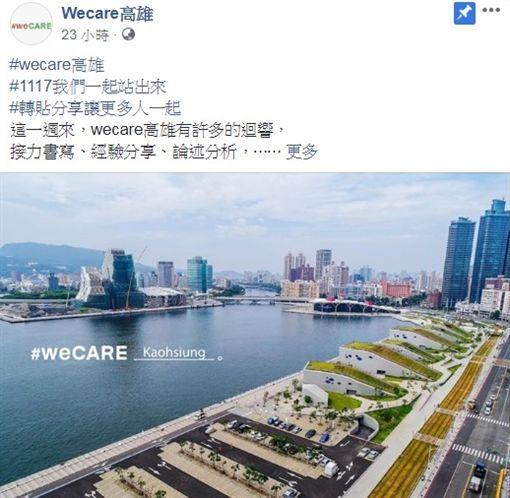 「wecare高雄」臉書粉絲專頁